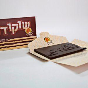 Choco-Daf